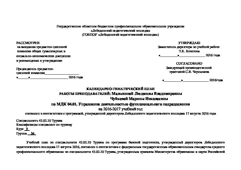 КАЛЕНДАРНЫЙ ПЛАН ПО МДК.04.01 Управление деятельностью функционального подразделения