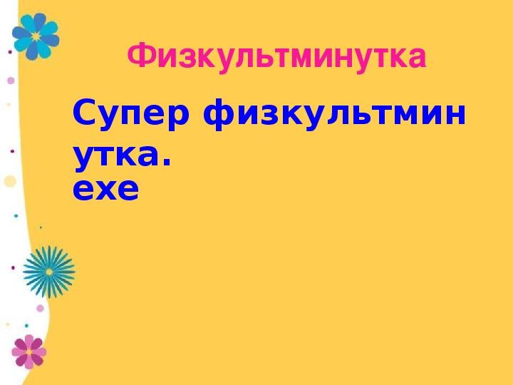 "Презентация по математике на тему ""Единицы массы"" (3 класс, математика)"