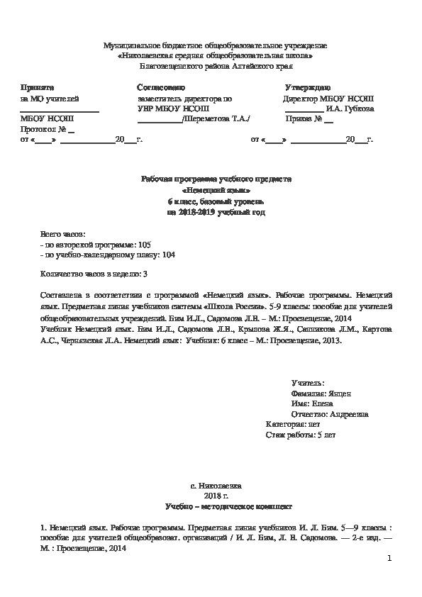Рабочая программа учебного предмета «Немецкий язык», 6 класс