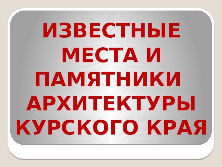 Интеллектуально-познавательная игра по краеведению «Курский край - моя малая Родина»
