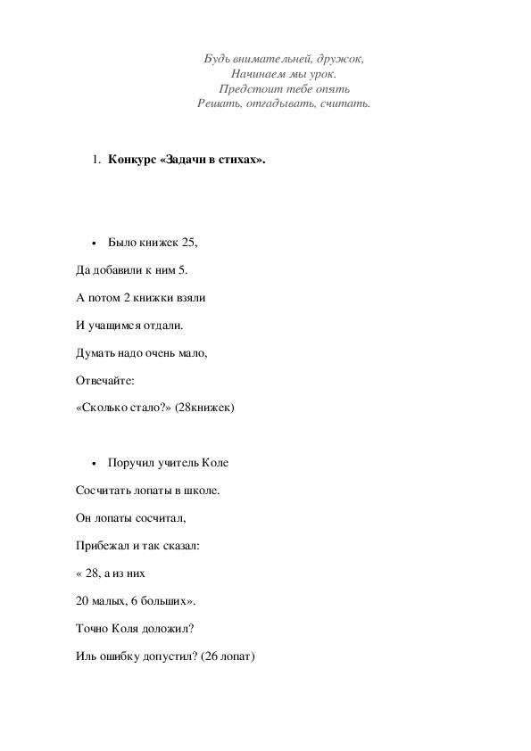 """Праздник """"Математика в стихах""""."""