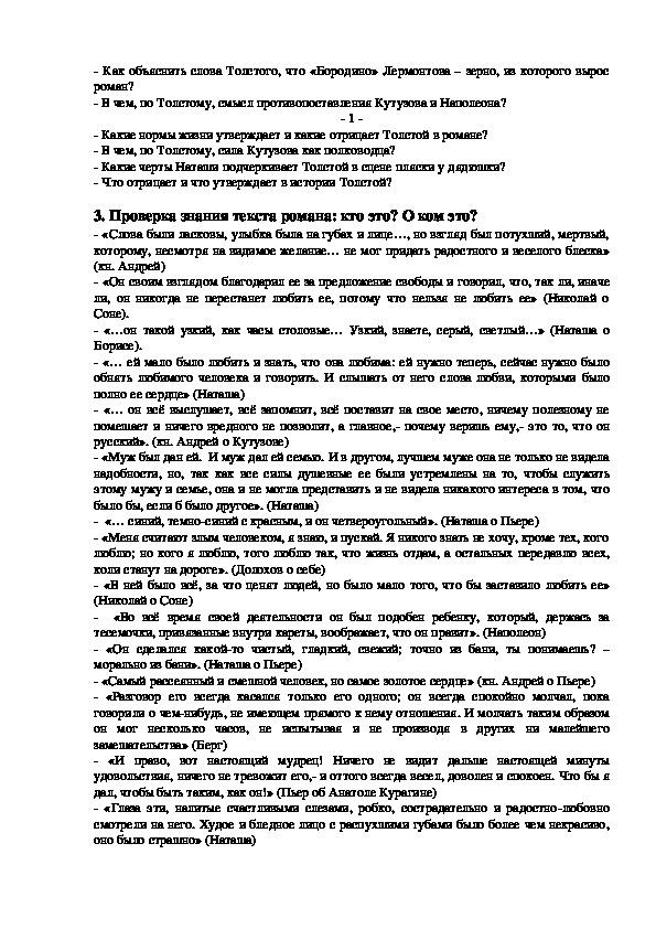 """Материалы для зачета по роману Толстого """"Война и мир"""", 10 класс"""