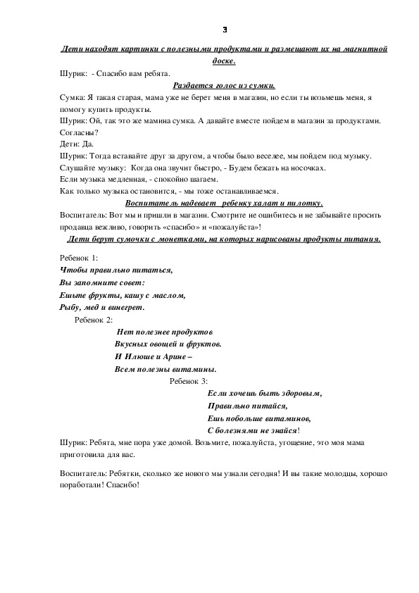 "Конспект НОД тема: ""Шурик идет в магазин"""