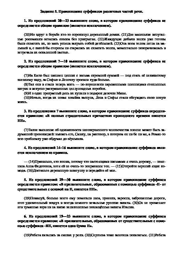"""Тест на тему """"Правописание суффиксов различных частей речи"""" (9 класс)"""