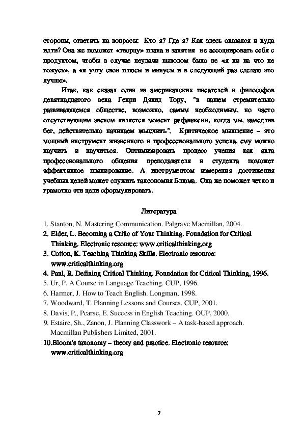 Статьи, лекции о роли критического мышления в организации процесса обучения