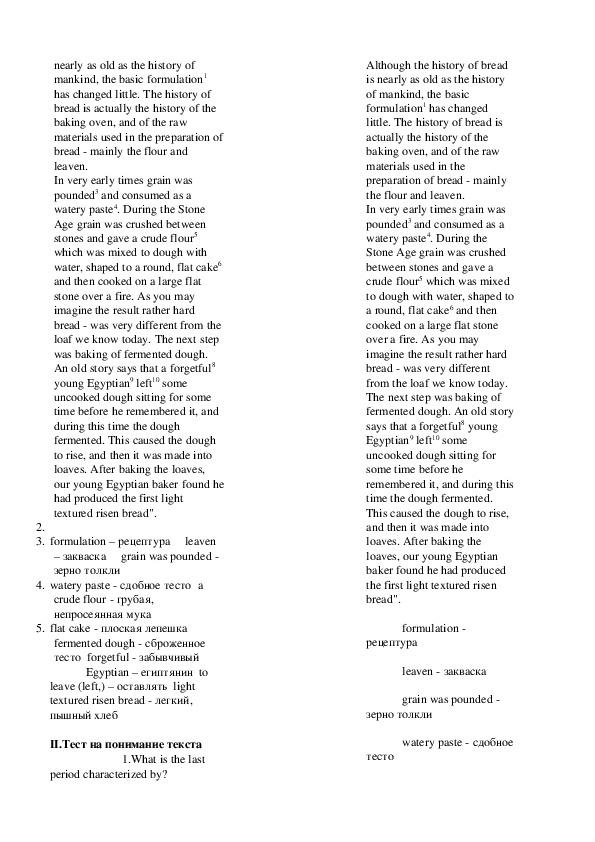 Методическая разработка  «Дифференцированный зачёт по английскому языку для специальности: 19.02.03 «Технология хлеба, кондитерских и макаронных  изделий»