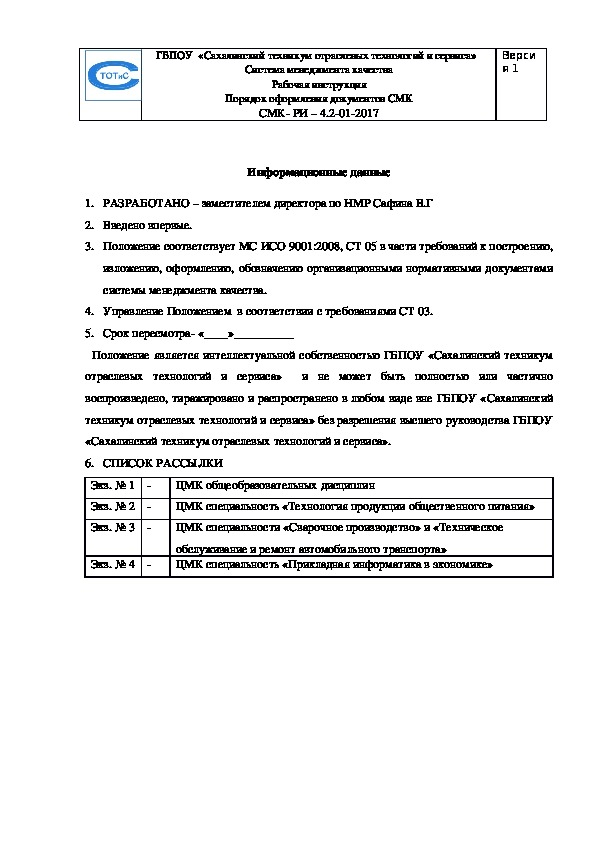 Рабочая инструкция по оформлению документов СМК