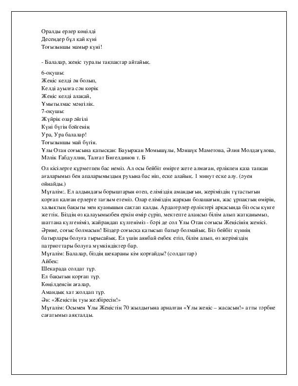 «Ұлы жеңіс - жасасын!»  тақырыбына тәрбие сағаты (2-сынып)