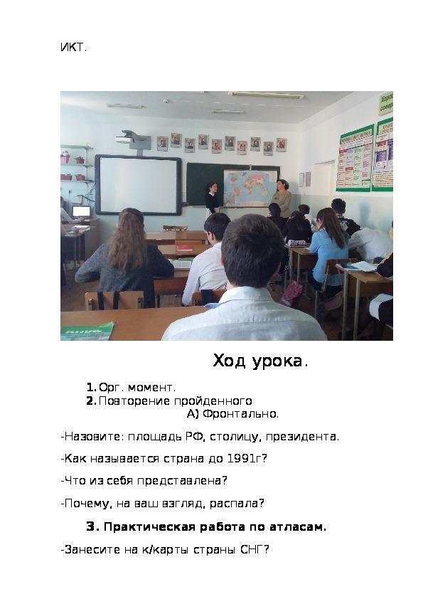 """Открытый урок по географии на тему:""""Заселение и образование территории России"""""""