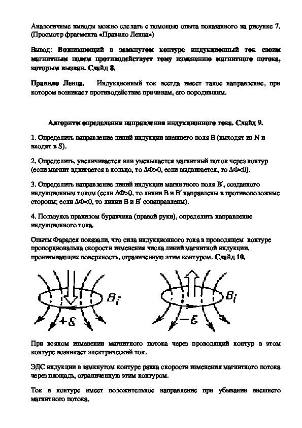 """Разработка урока по физике по теме """"Явление электромагнитной индукции"""" (11 класс., физика0"""