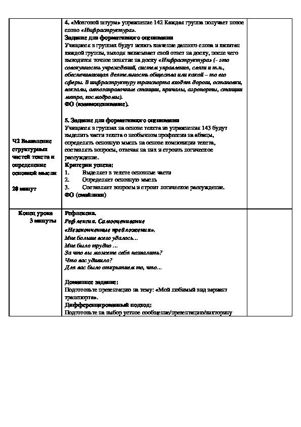 Краткосрочный план 5 класс
