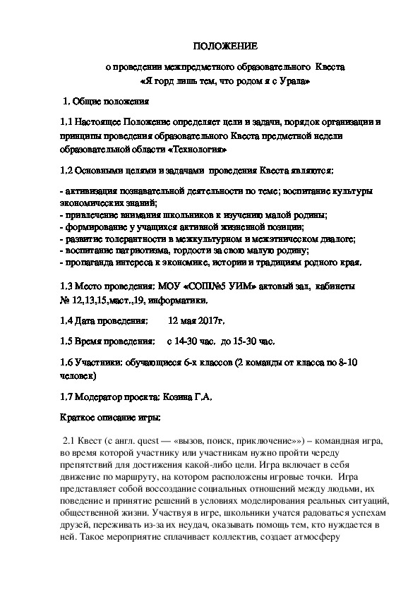 """Положение и сценарий межпредметного образовательного  квеста «Я горд лишь тем, что родом я с Урала"""" (6 классы)                                                                                    «Я горд лишь тем, что родом я с Урала"""