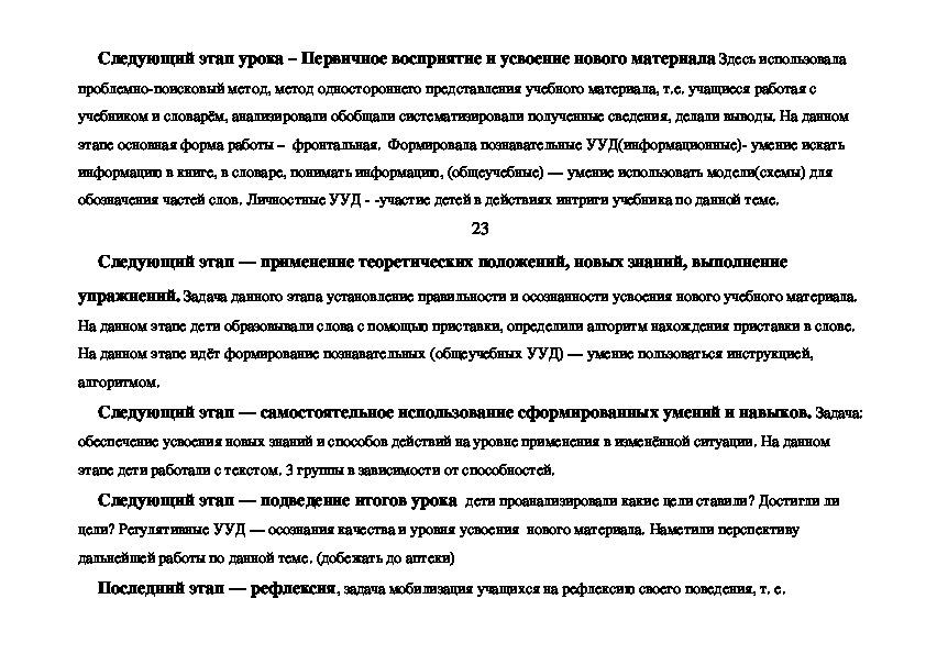 Урок русского языка 3 класс ПНШ