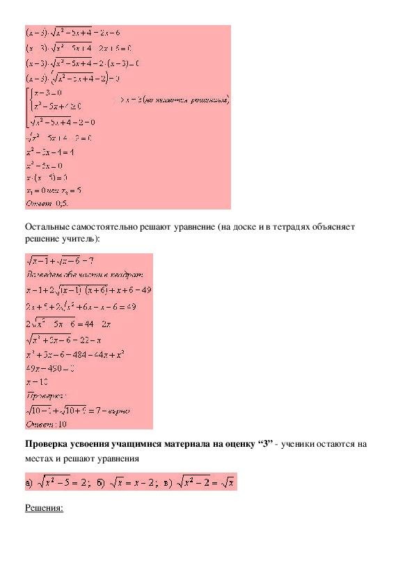 """Открытый урок по алгебре в 9 классе по теме  """"Решение иррациональных уравнений"""""""