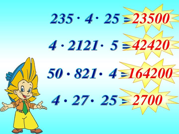 """Цикл  уроков математики в 5 классе """"Умножение"""""""