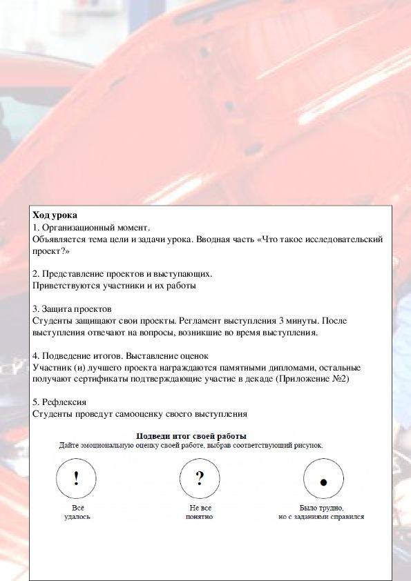 Открытый урок-конкурс  проходивший в рамках декады  по профессии «Автомеханик»   Тема: Исследовательский проект «Профессия Автомеханик»