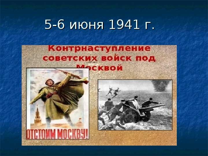 Открытый урок по истории «На дороге к Победе».
