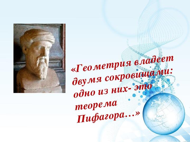 """Презентация """"История  теоремы Пифагора"""""""