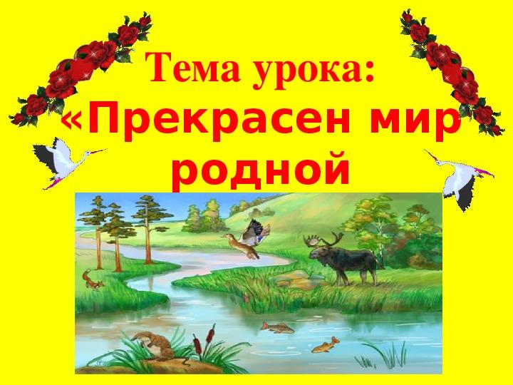 """Презентация на тему: """"Прекрасен мир родной природы"""""""