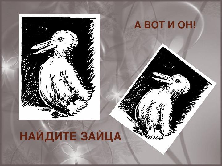 Где заяц на картинке
