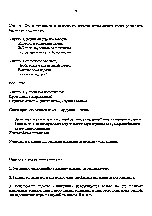 Сценарий выпускного в начальной школе.