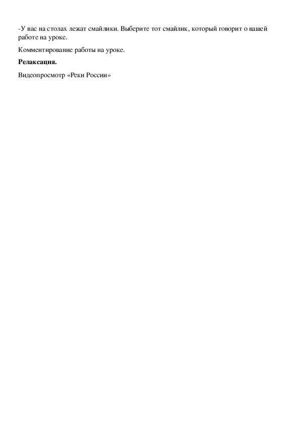 """Конспект урока по географии в коррекционной школе на тему """"Части реки. Равнинные и горные реки"""" (6 класс)"""