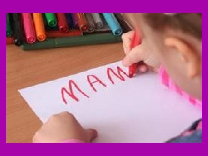 """Внеклассное занятие по программе """"Азбука мира. Тема: Мама"""" (1 класс)"""