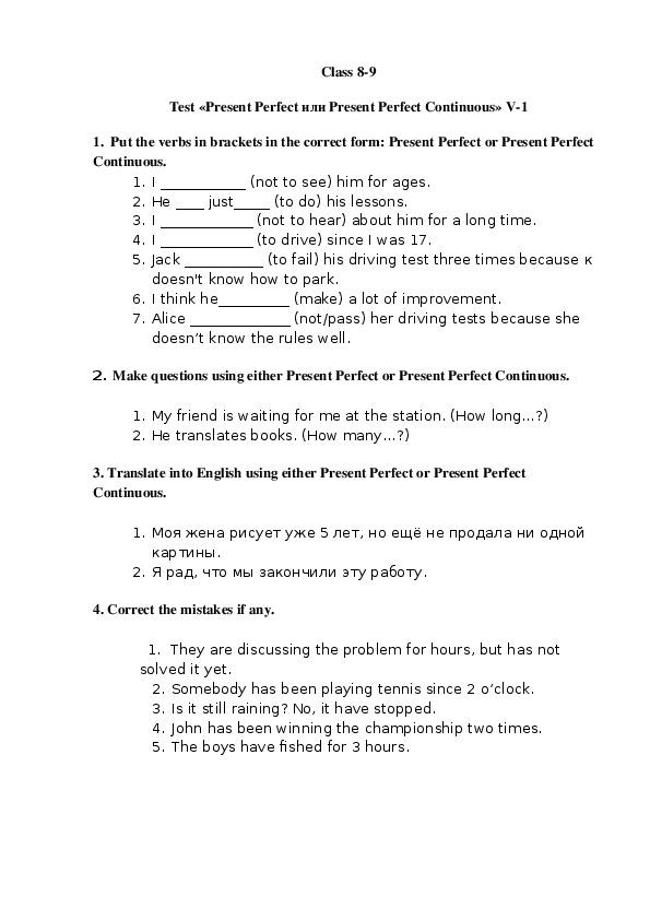 """Контрольный тест по английскому языку """"Present Perfect/Present Perfect Continuous"""" (8-9 классы)"""