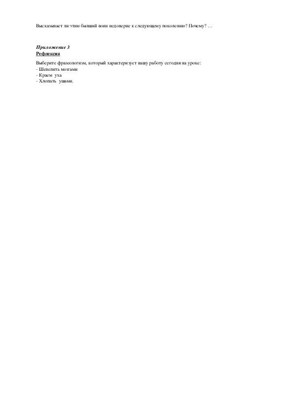 """Технологическая карта урока """"Историческая основа и патриотический пафос стихотворения М.Ю. Лермонтова «Бородино»"""" 5 класс"""