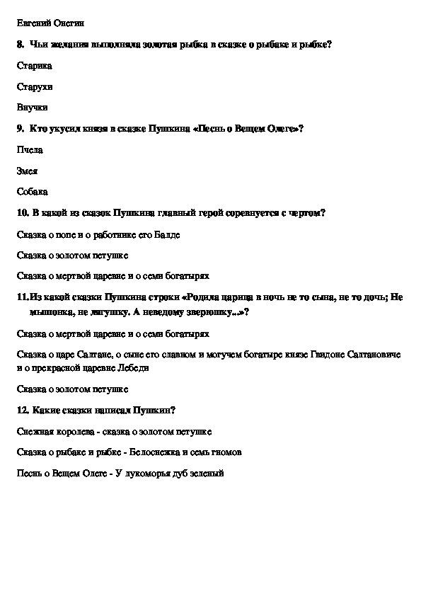 Познавательный тест  для детей 6-7 лет «Путешествие по сказкам А. С. Пушкина»