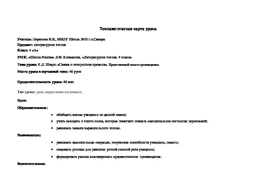 """Технологическая карта урока на тему """"Е.Шварц """"Сказка о потерянном времени"""" (4 класс, литературное чтение)"""