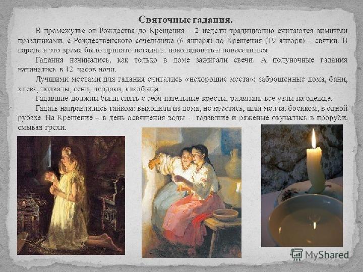 "Презентация на тему ""Гадание на святках"" (1-4 класс, внекласная работа)"