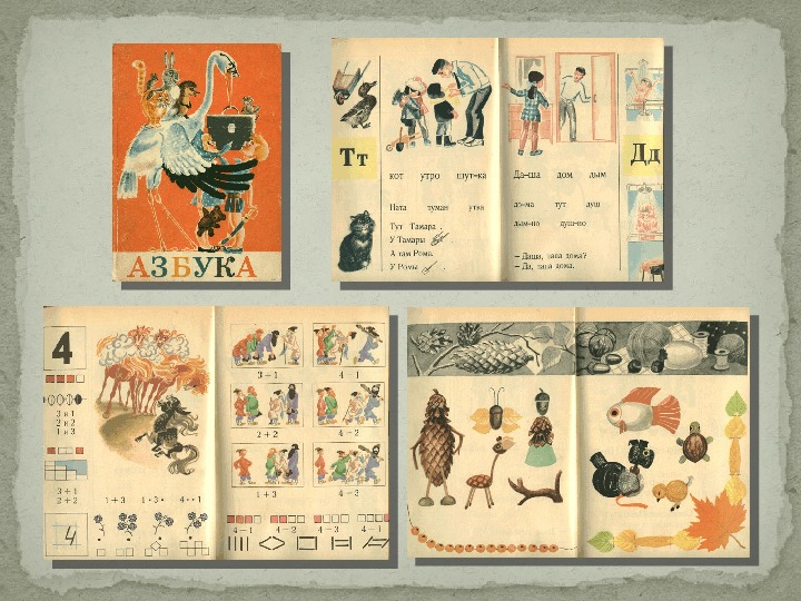 """Презентация по обучению грамоте на тему """"Первый букварь"""" В.Куприн"""
