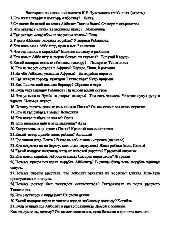 """Викторина по сказочной повести К.И.Чуковского """"Доктор Айболит"""""""