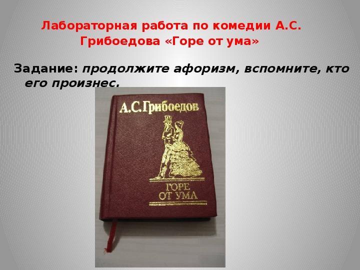 """Презентация по литературе """"Афоризмы по комедии А.С. Грибоедова """"Горе от ума"""""""