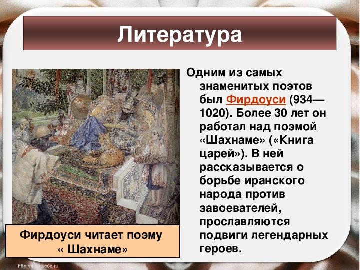 Урок по истории Средних веков в 6 классе по теме: « Культура стран  халифата»