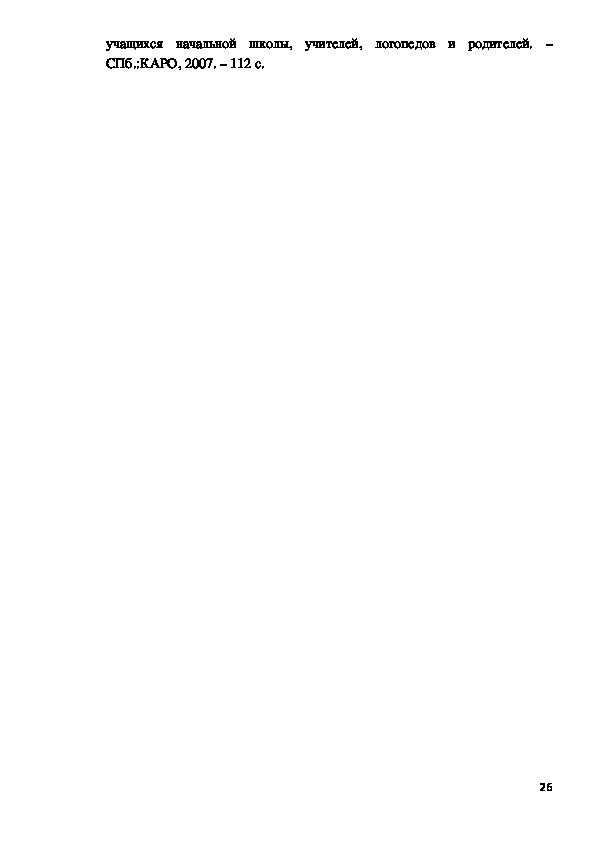 """Рабочая программа логопедических занятий """"Развитие устной и письменной  коммуникации у школьников 1-х классов с ОВЗ"""""""