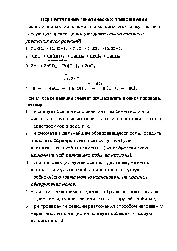 """Практикум по теме """"Металлы""""(9 класс)"""