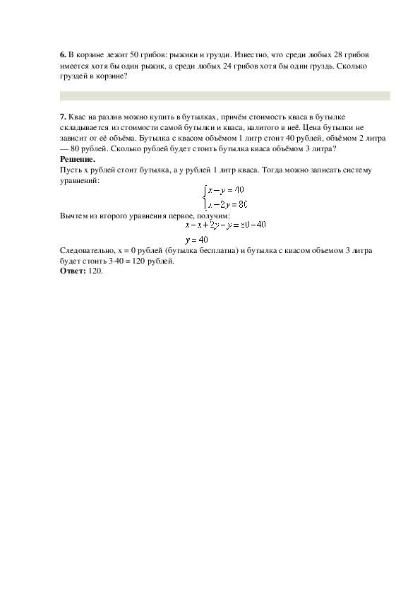 Решение задания:20 ЕГЭ по математике в 11 классе