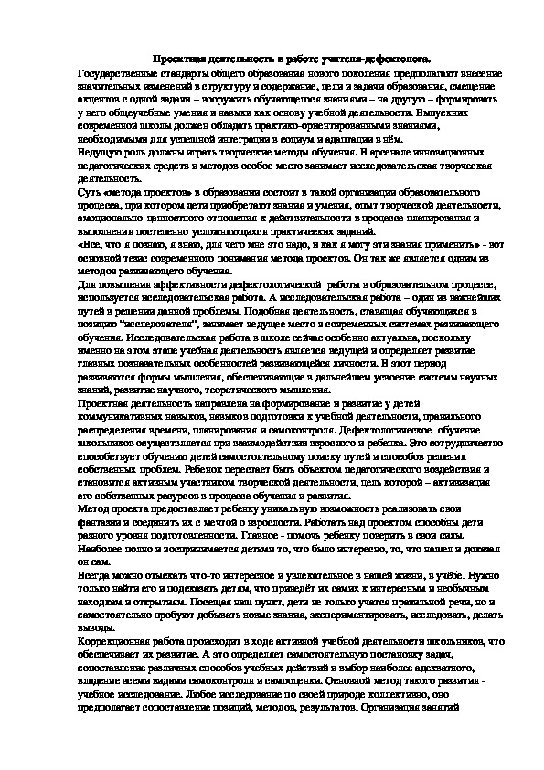 Проектная деятельность в работе учителя-дефектолога.