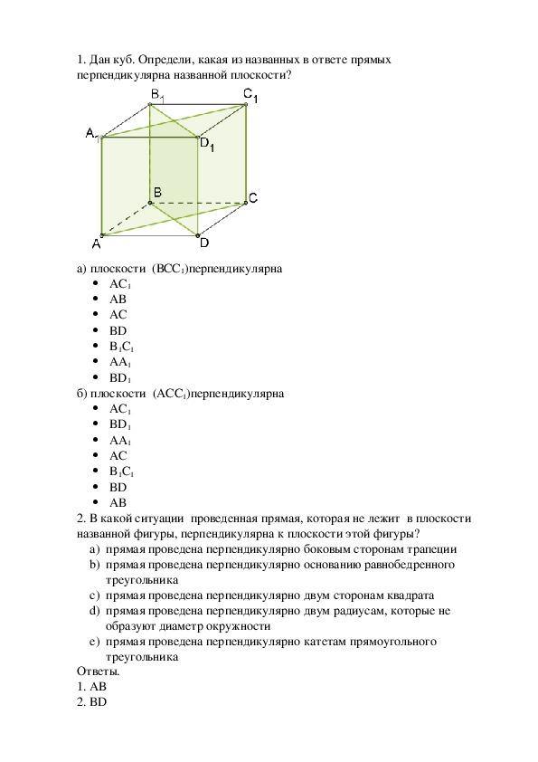 """Конспект урока по теме """"Теорема о трех перпендикулярах"""""""
