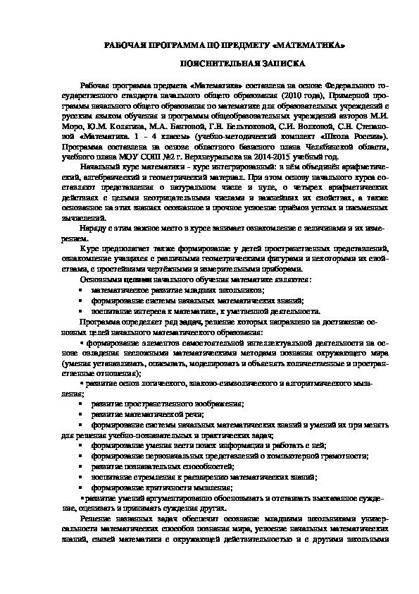 """Рабочая программа по математике для 4 класса. УМК """" Школа России""""."""