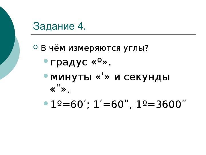"""План-конспект по математике """"Углы. Измерение углов"""", 5 класс"""