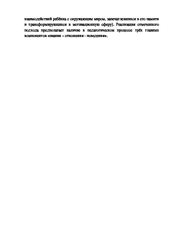 """Методическая статья: """"Психолого – педагогические аспекты экологического образования младших школьников"""""""
