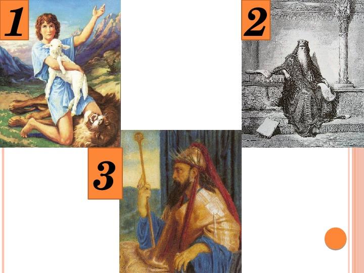 21 урок Царствие Давида и Соломона