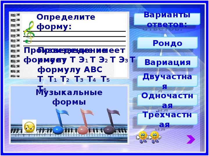 Дидактическая игра по музыке на тему «Музыкальная викторина» в 5 классе.