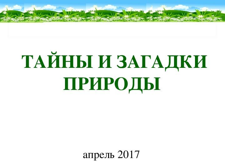 """Экологическая игра """"Тайны и загадки природы"""""""