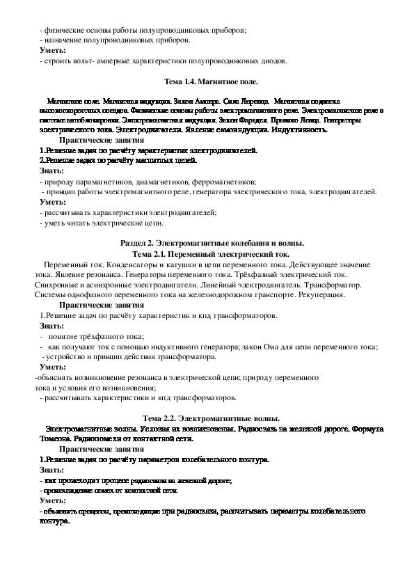 Рабочая программа по предмету Физика в профессии для профессии