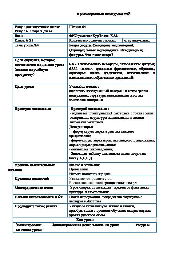 Краткосрочный план урока русского языка №68