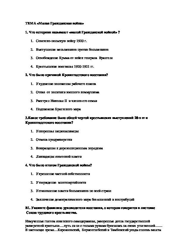 """Тест """"Малая Гражданская война"""" 9 класс, история"""